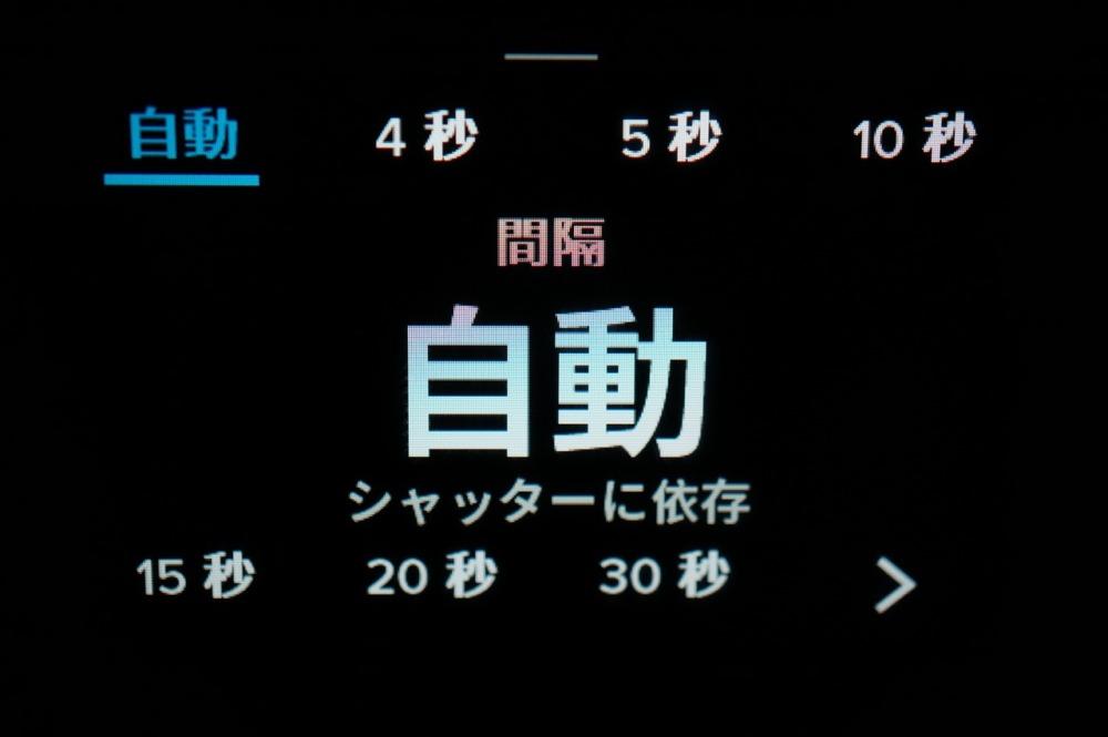 ゴープロの撮影間隔の設定画面