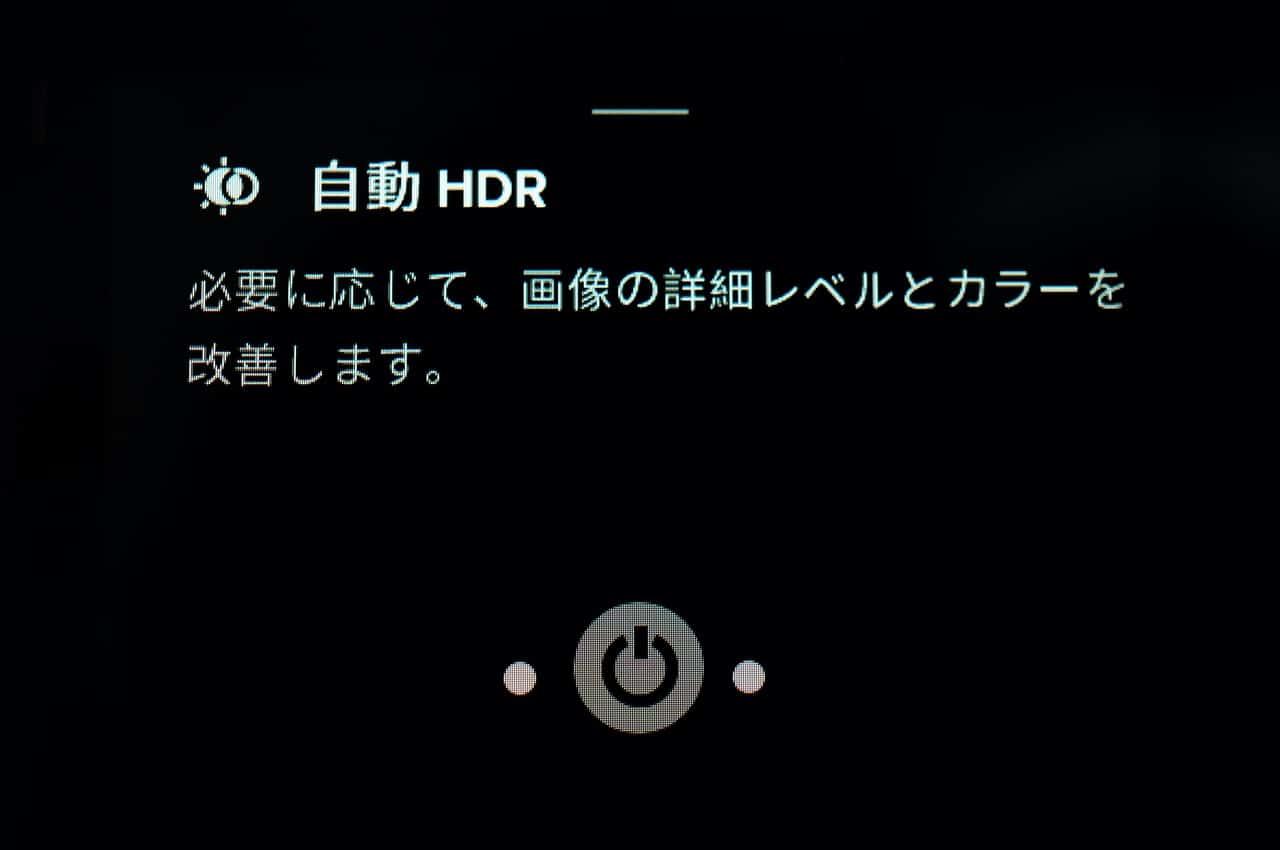 HDRの設定画面