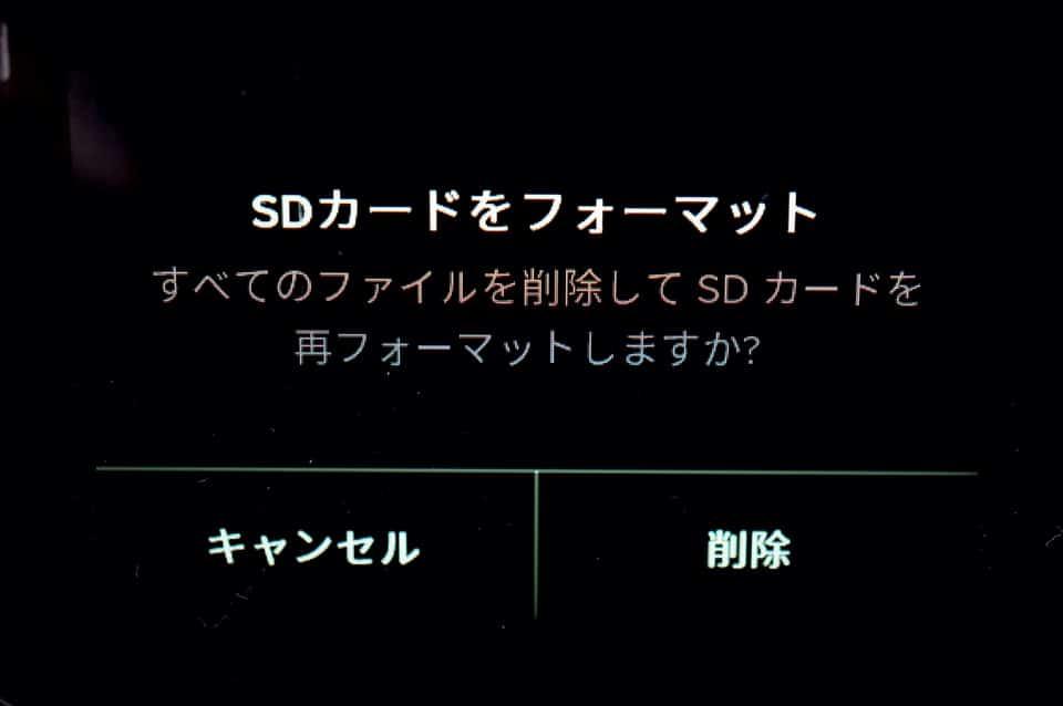 SDカードのフォーマット確認画面