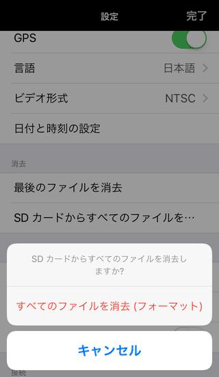 アプリからのフォーマット確認画面