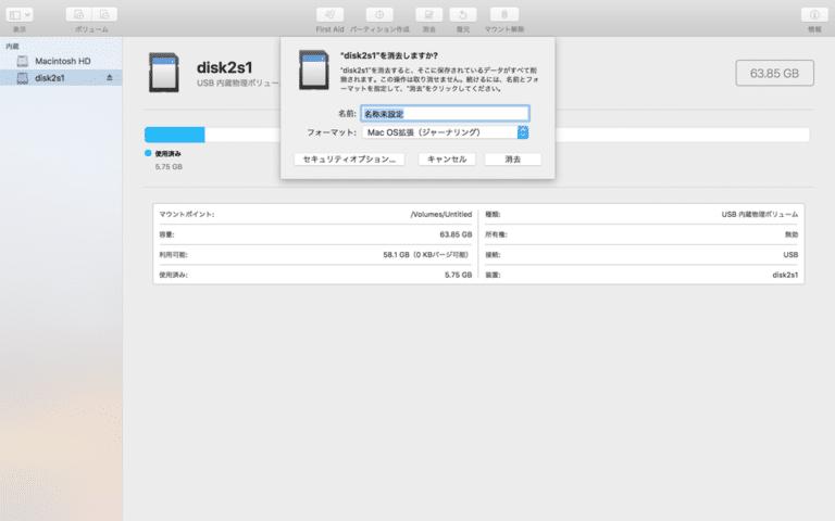 Macでのフォーマット操作