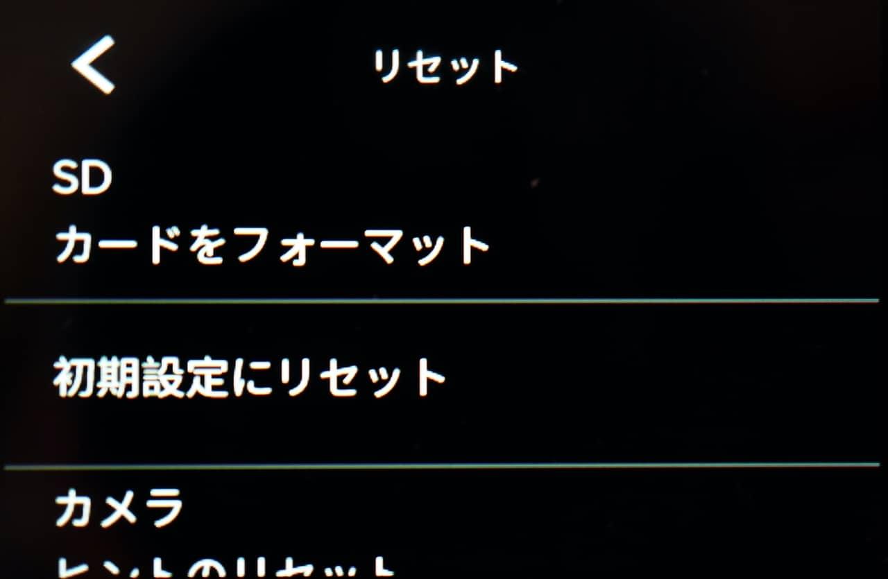 HERO7 BlackでのSDカードフォーマット手順