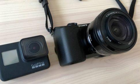 GoProと一眼レフ
