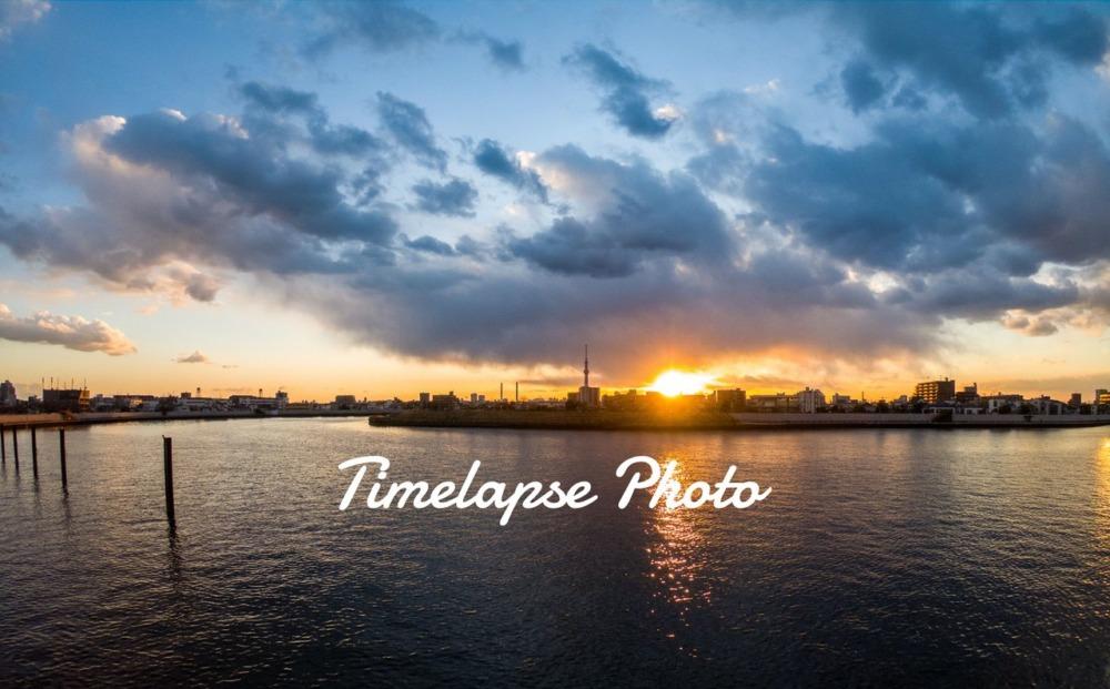タイムラプス写真で撮影した夕暮れ