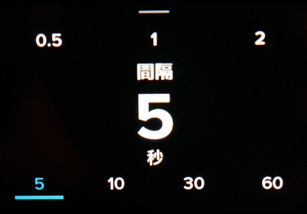 撮影間隔の選択画面