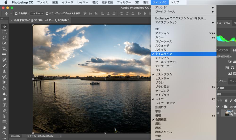 Photoshopでタイムラインを表示する方法