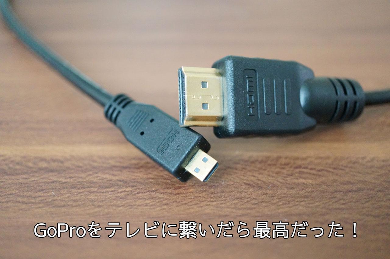 e gopro hero6 hero5 blackをテレビに繋ぐ方法とその操作方法