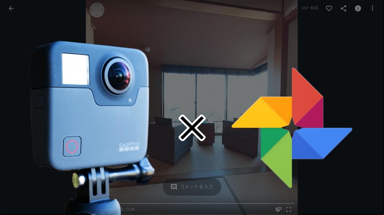 GoPro FusionとGoogleフォトで360度動画が簡単に楽しめる!スマホでも360度を体験できて最高です!