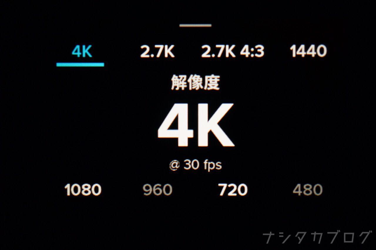 4K/30fpsの動画設定
