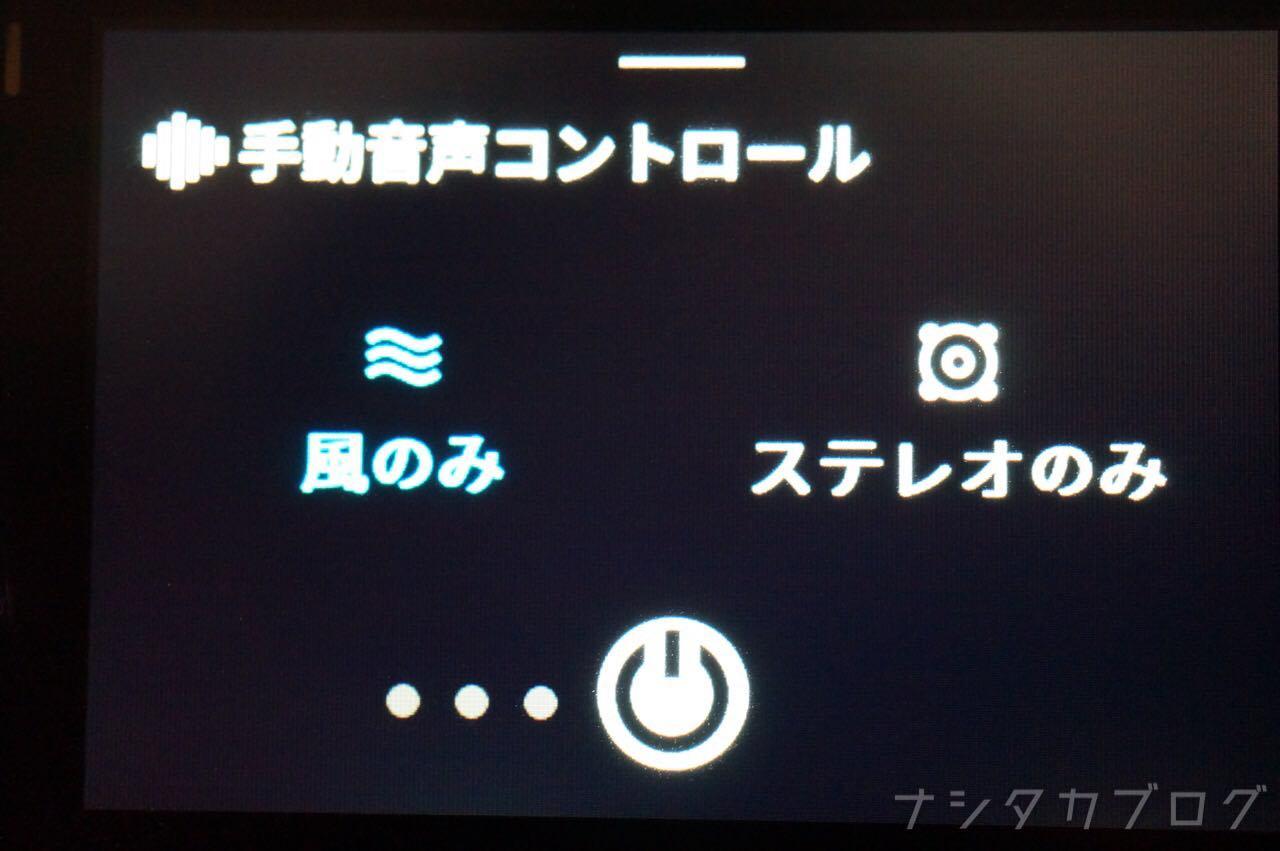 手動音声コントロール画面