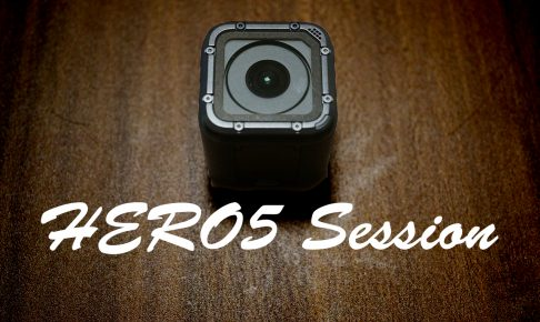 HERO5 Sessionのレビュー