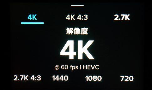 HERO6の4K60fps動画設定