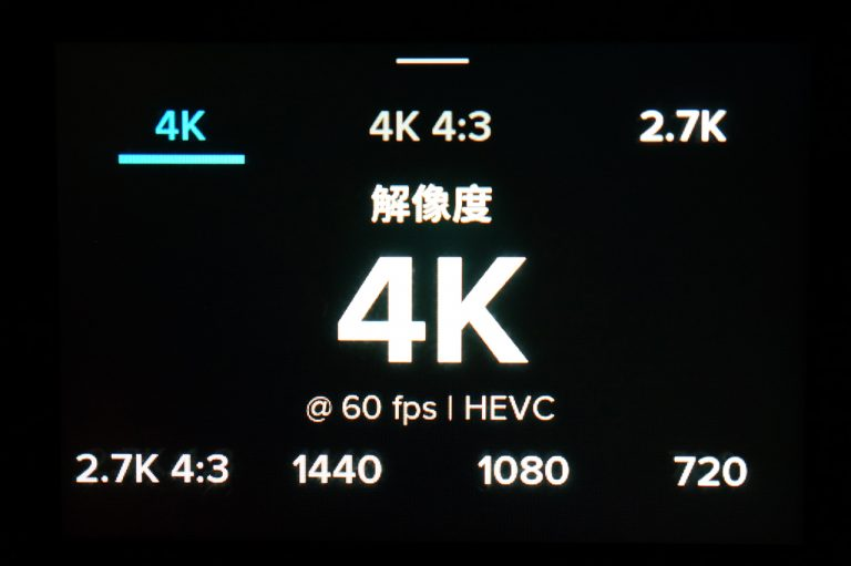 HERO6 Blackの4K60fps動画設定