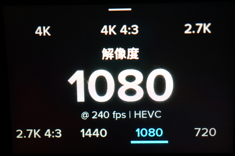 HERO6 Blackの1080p240fps動画設定