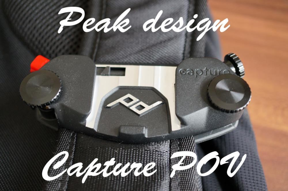 【ピークデザインのキャプチャーPOVキットレビュー】GoProをリュックに固定できて最高です!