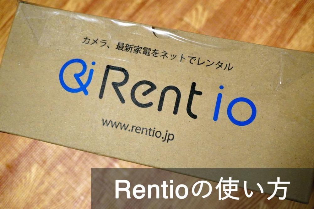 【Rentioレビュー】GoProレンタルの流れや返却方法についてまとめました