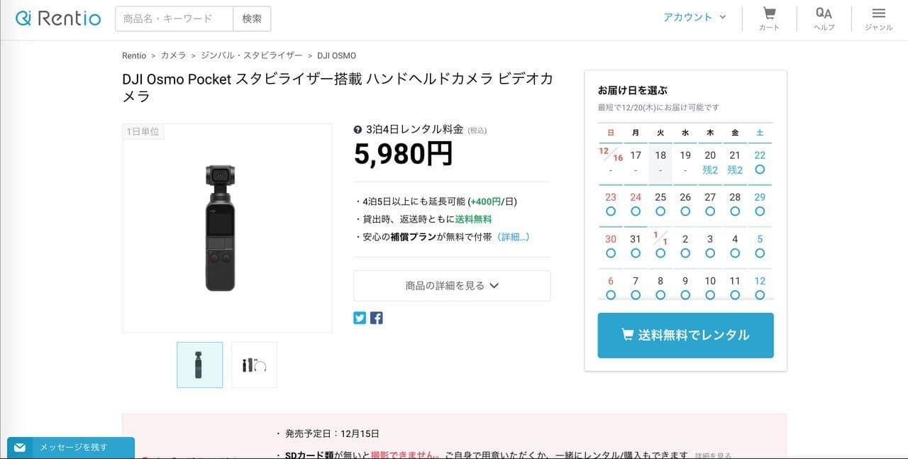Rentioでのレンタル商品選択画面
