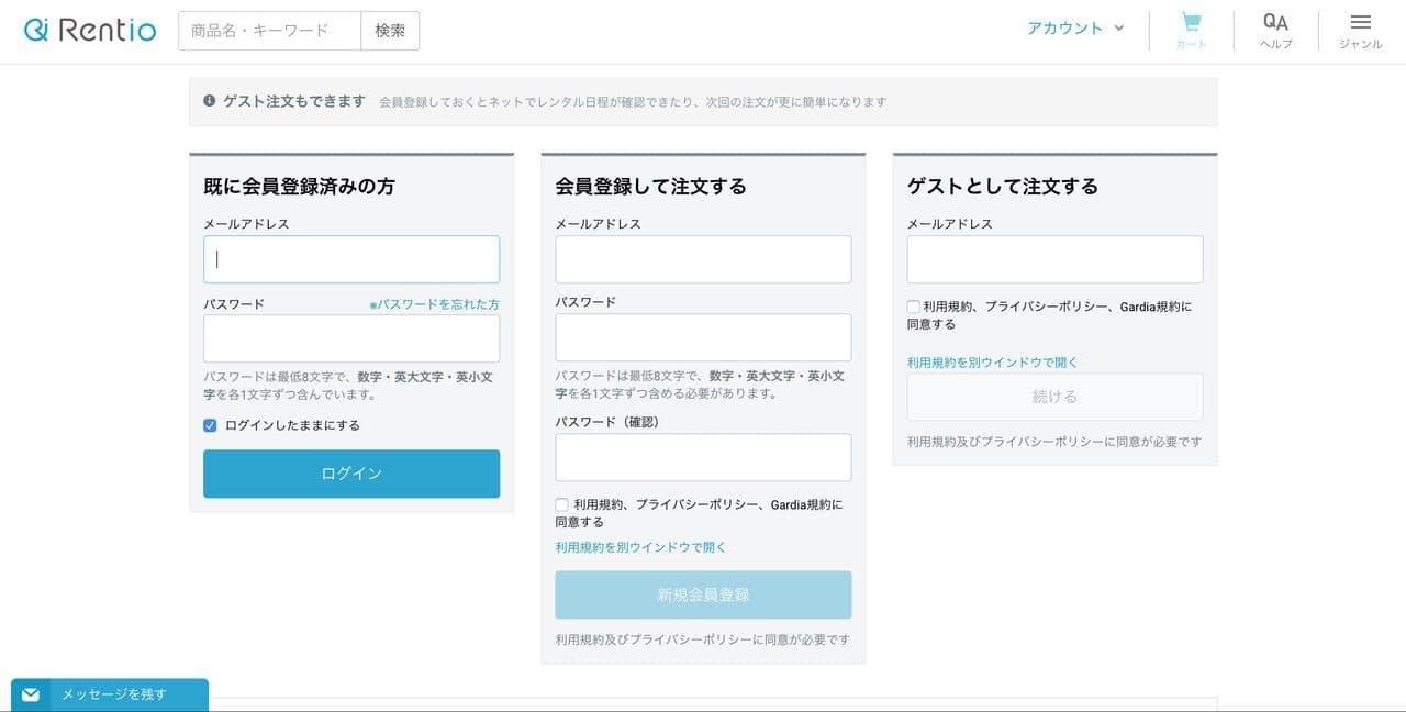Rentioでのログイン方法画面