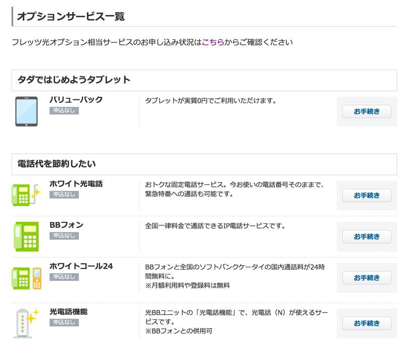 ソフトバンクお客様専用ページのオプション確認画面