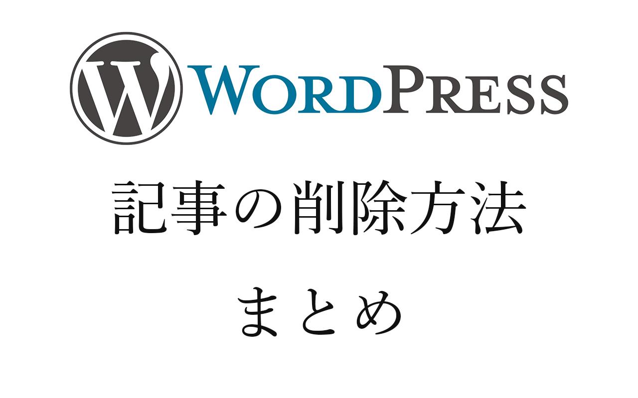 WordPress記事の削除方法まとめ