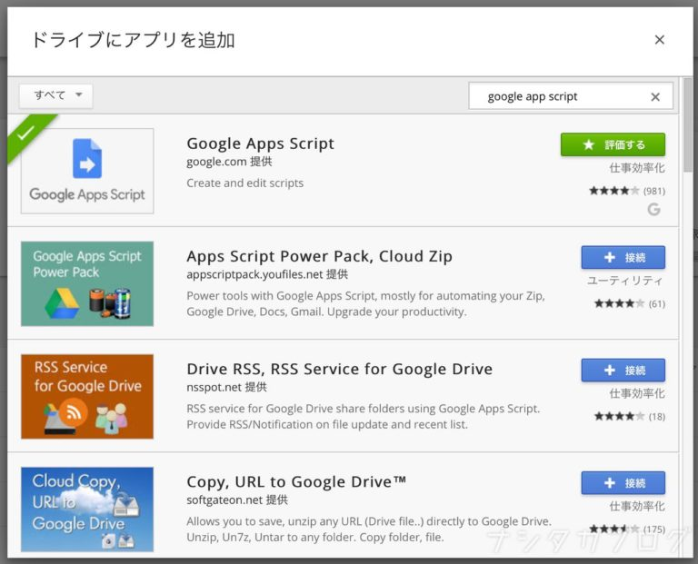 GoogleドライブでGoole App Scriptの追加