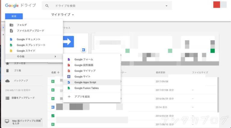 Googleドライブでスクリプトの作成