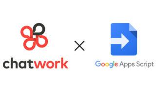 チャットワークとGoogle App Script