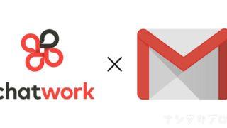 チャットワークとGmailの連携