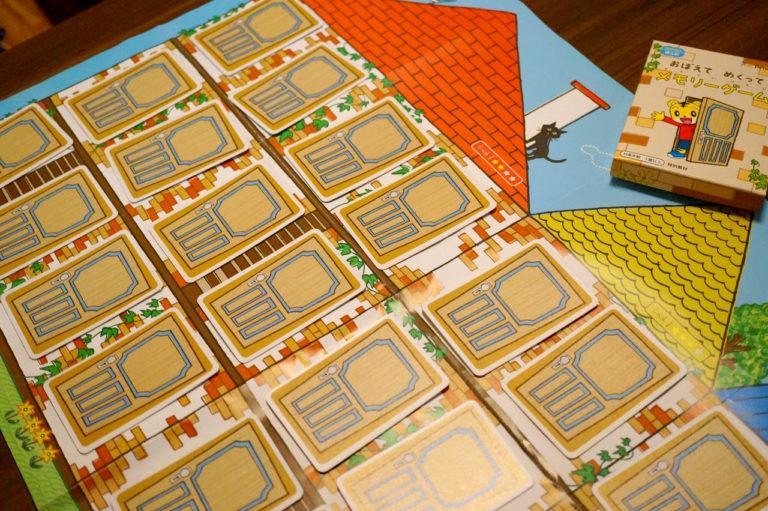 カードと家のイラストが描かれたマット