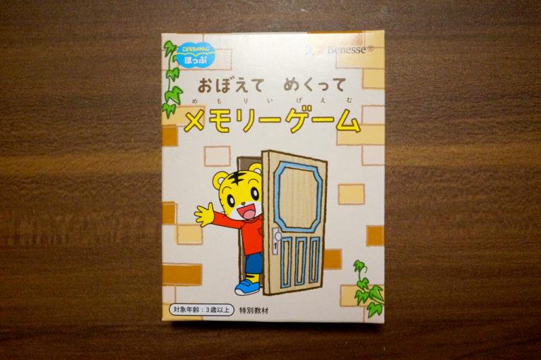 メモリーゲームの箱
