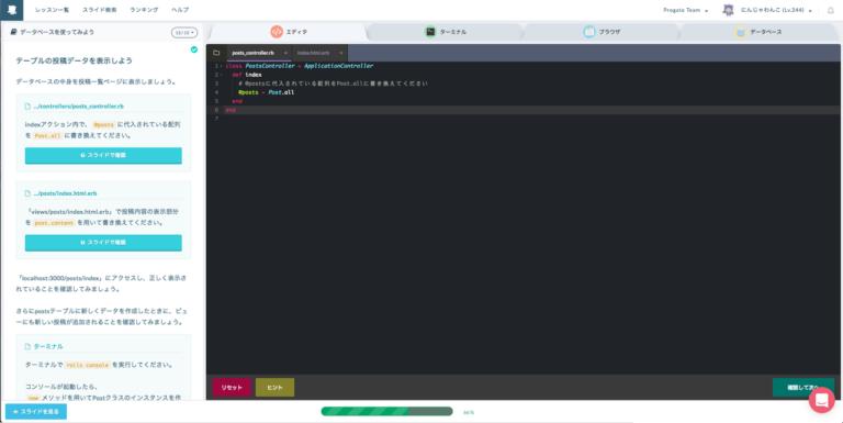 プロゲートのコード画面