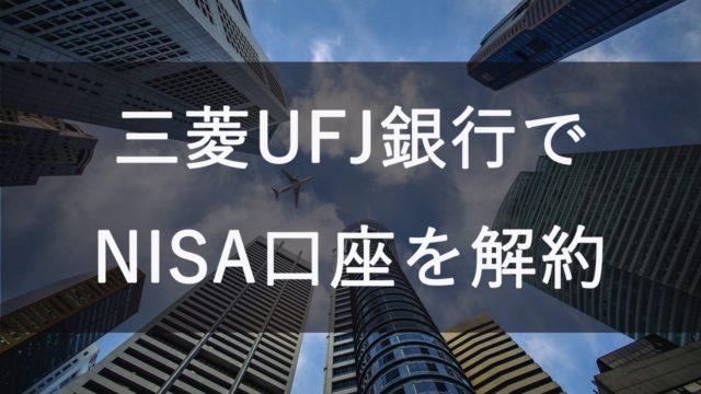 三菱UFJ銀行でNISA口座を解約