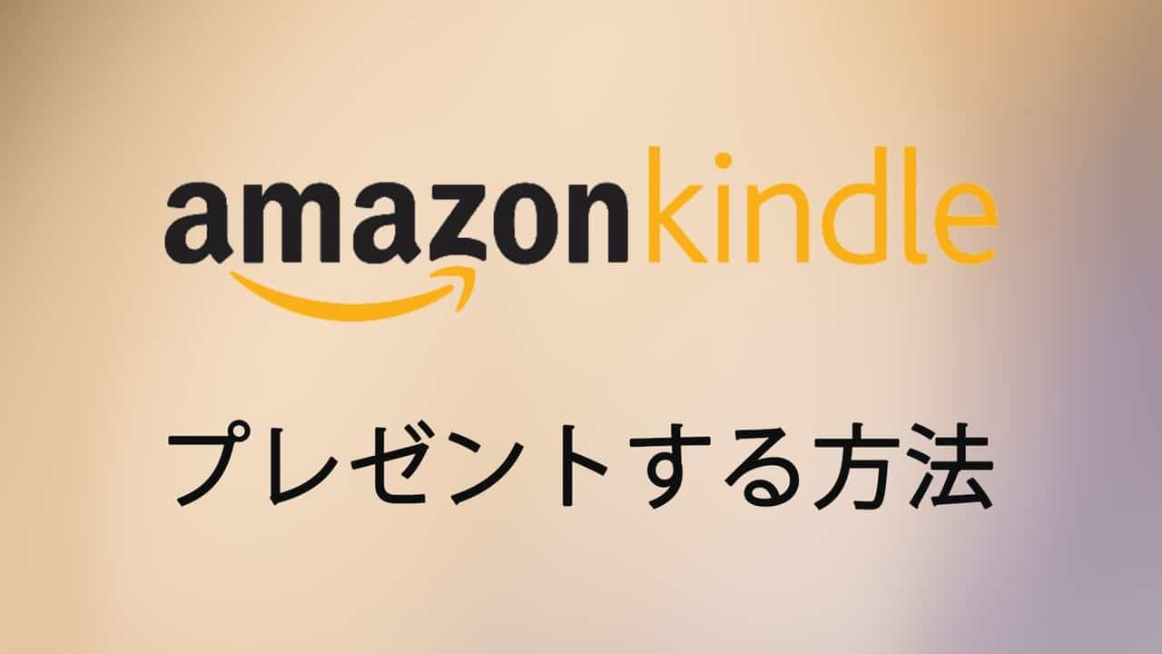 AmazonKindle本をプレゼントする方法