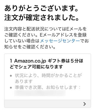 Amazonギフト券の注文確定画面