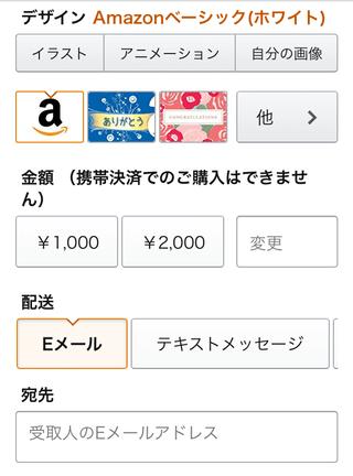 Amazonギフト券のEメールタイプ購入