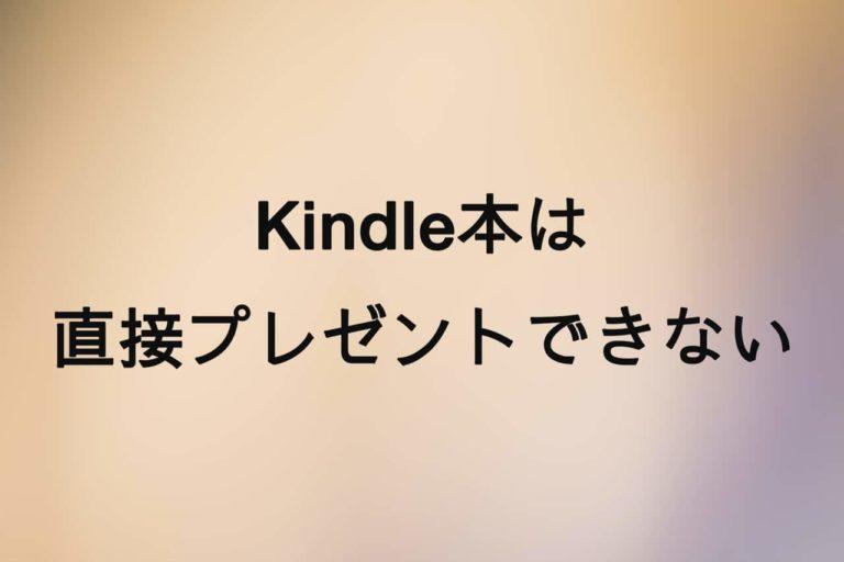 Kindle本は直接プレゼントできない