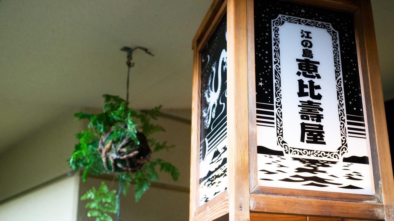 江ノ島旅館恵比寿屋