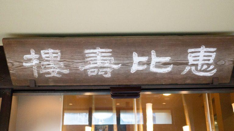恵比壽屋の看板