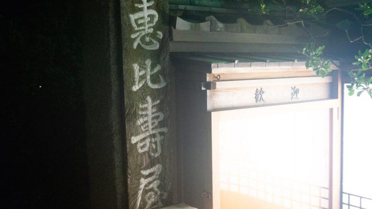 恵比寿屋さんの入り口を夜に撮影