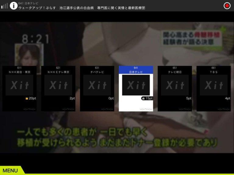 チャンネル選択画面