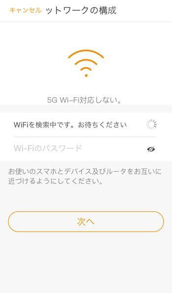 Magic CubeでのWi-Fi設定画面