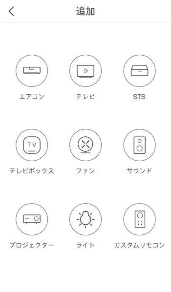 リモコンのジャンル選択画面