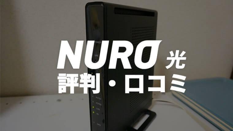 【NURO光レビュー】圧巻の400MbpsでYouTubeと映画がストレスフリーで楽しめて最高!|ナシタカライフ