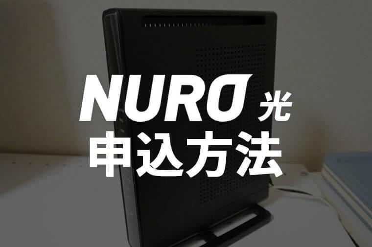 NURO光の申込方法