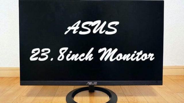 ASUS23.8インチモニター