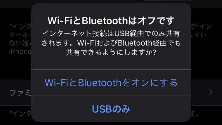 インターネット共有画面でWi-FiとBluetoothをオンにするかの確認