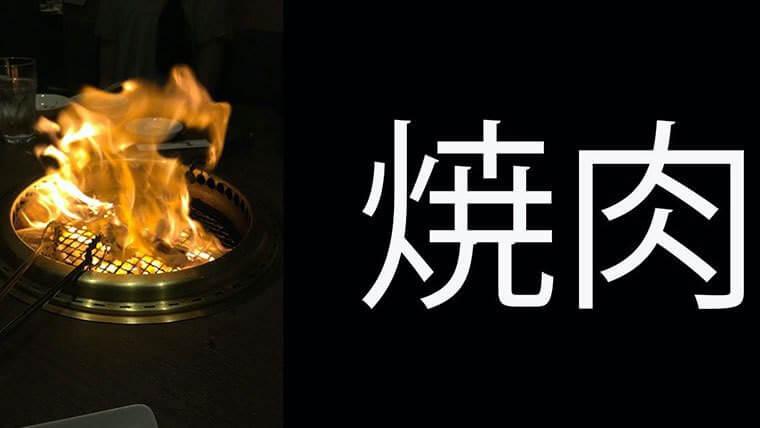 焼き肉の炎