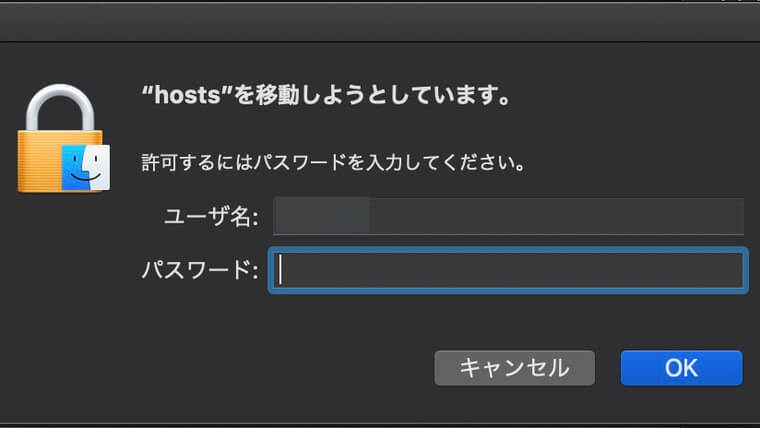 hostsファイルの編集のためのパスワード入力画面