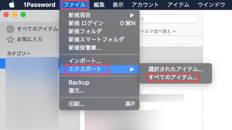 データエクスポートの手順