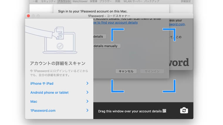 コードスキャナーの画面